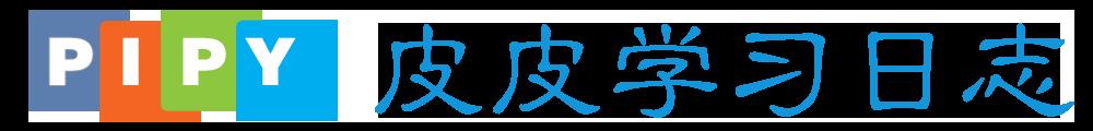 皮皮学习日志-皮皮软件